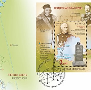 Геадэзічная дуга Струвэ на беларускіх паштоўках