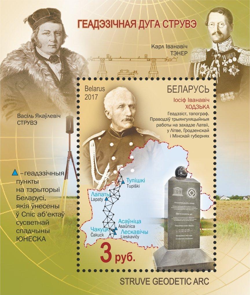 Дизайн почтового блока, выпущенного тиражом 12 тысяч экземпляров, разработан Евгенией Бедоник