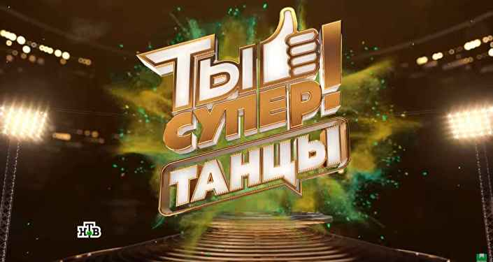 LIVE: Международный танцевальный конкурс Ты супер! Танцы на НТВ. 16.09.2017