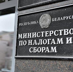 Министерство по налогам и сборам