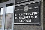 Министерство по налогам и сборам, архивное фото