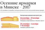 Осенние сельскохозяйственные ярмарки в Минске 2017 – инфографика на sputnik.by