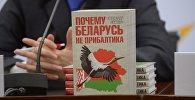 Книгу Почему Беларусь не Прибалтика в понедельник представили в пресс-центре Sputnik