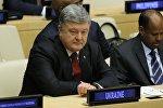 Президент Украины Петр Порошенко на Генеральной ассамблее ООН