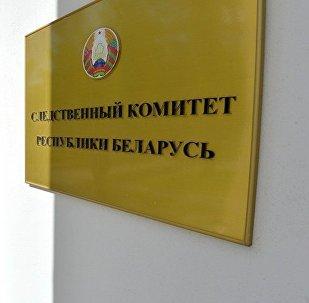 Комментарий Следственного комитета по делу Доната Скакуна