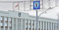 Здание Минского городского исполнительного комитета