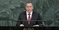 Министр иностранных дел беларуси Владимир Макей на трибуне Генассамблеи ООН