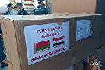 Гуманитарка для Сирии