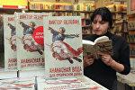 Начало продаж нового романа Виктора Пелевина Ананасная вода для прекрасной дамы
