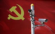 Камеры наблюдения на фоне флага Компартии Китая
