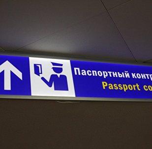 Паспортный контроль, архивное фото