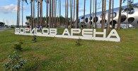 Футбольный стадион Борисов-Арена, архивное фото