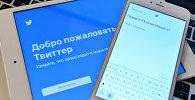 Социальная сеть Twitter, архивное фото