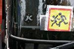 Знак на автобусе
