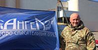 Юрий Азанович, координатор спасательной операции СО Ангел