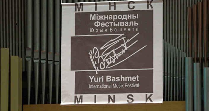 Адкрыццё фестывалю Юрыя Башмета ў Белдзяржфілармоніі