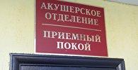 На входе в акушерское отделение Березинской ЦРБ