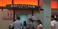 Очередь в обменник Беларусбанка
