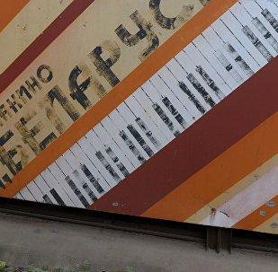 О славных временах пианино Беларусь здесь остались один воспоминания