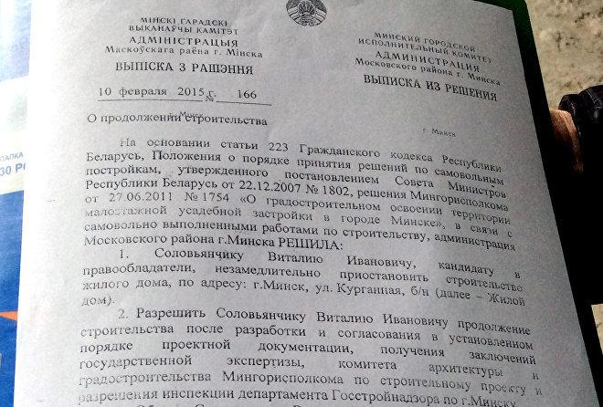 Решение администрации Московского района №166 о приостановлении строительства