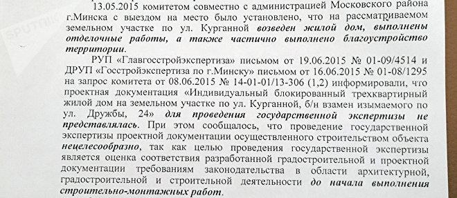 Ответ Комитета архитектуры и строительства Мингорисполкома