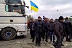 Украинские шахтеры перекрыли дорогу Киев-Варшава у КПП Ягодин