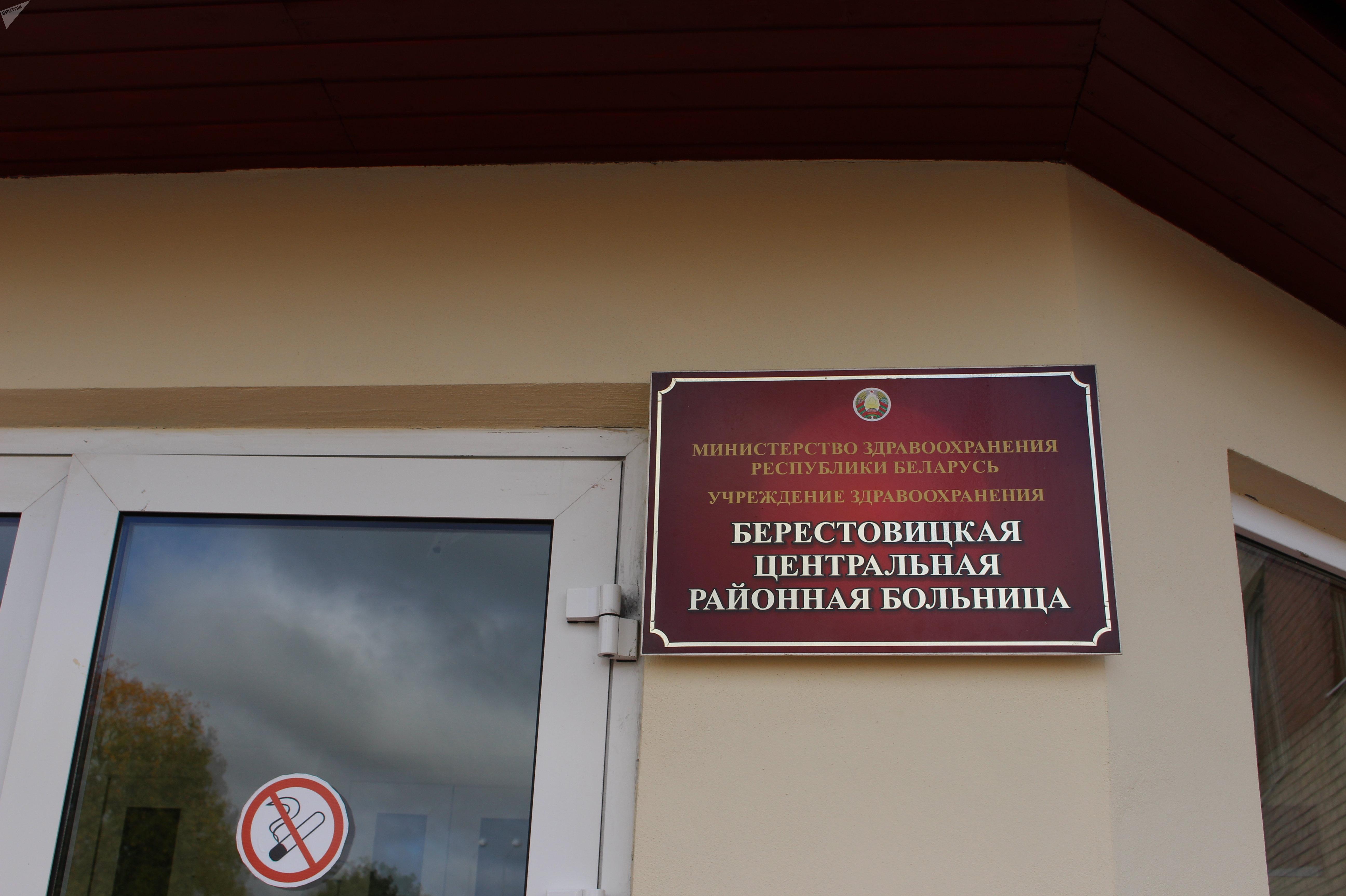 Берестовицкая больница, куда доставили Владика Дудовского