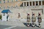 Почетный караул у греческого парламента