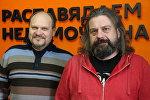 Ведущие радио Sputnik Беларусь Вячеслав Шарапов и Александр Кривошеев