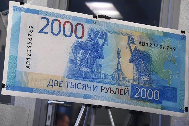 Презентация новых банкнот Банка России номиналом 2000 рублей
