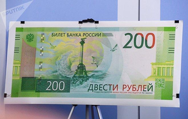 Презентация новых банкнот Банка России номиналом 200 рублей