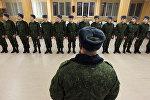 Первое построение молодых солдат в казарме