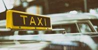Такси, архивное фото
