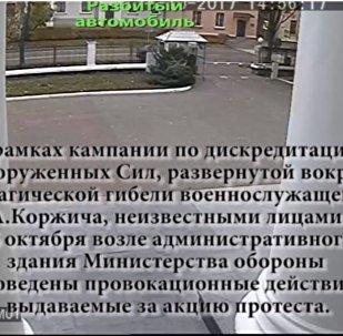 Несанкционированная акция возле здания Министерства обороны Беларуси