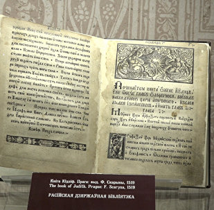 Книжные святыни со всей Европы приехали в Минск