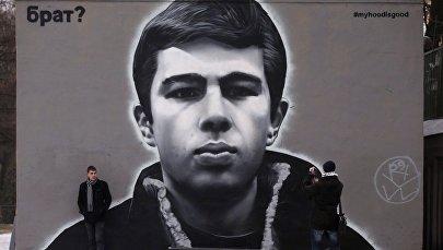 Настенная живопись с изображением актера и режиссера Сергея Бодрова