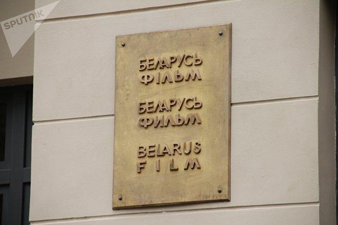 На фасаде Беларусьфильма уже повесили медные таблички с названием киностудии на трех языках