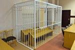 Клетка для обвиняемых