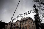 Знаменитый вход в концлагерь Освенцим