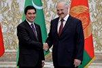 Президент Туркменистана Гурбангулы Бердымухамедов и президент Беларуси Александр Лукашенко