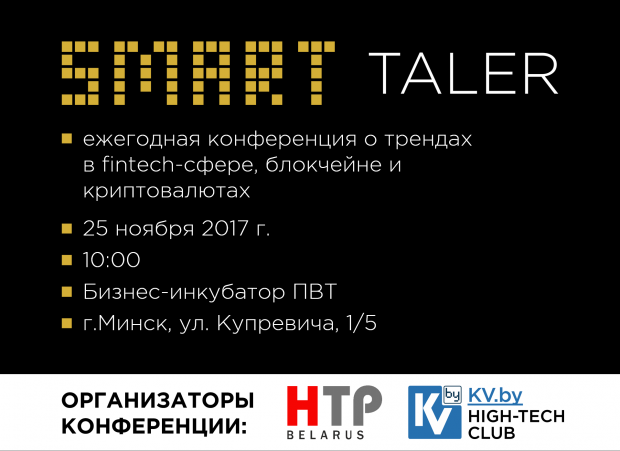 Конференция Smart Taler