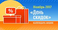 Календарь акции День скидок в Минске: ноябрь-2017