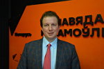 Политический аналитик Международной мониторинговой организации CIS-EMO Станислав Бышок