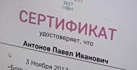 Большой этнографический диктант в Минске
