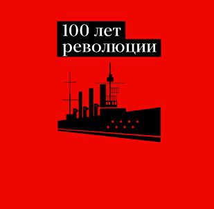 100 лет революции – инфографика на sputnik.by