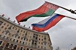 Российский и белорусский флаги на площади Победы в Минске