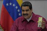 Президент Николас Мадуро с новой 100-тысячной купюрой