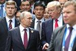 Президент РФ Владимир Путин и президент США Дональд Трамп перед совместным фотографированием
