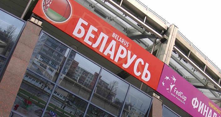 Відэафакт: як стартаваў фінал Кубка Федэрацыі ў Мінску
