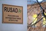 Вывеска на здании Российского антидопингового агентства